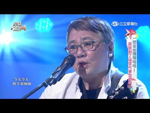 【一把吉他彈彈唱唱!民歌到了這世代會怎麼唱?】【下】20160414 綜藝大熱門