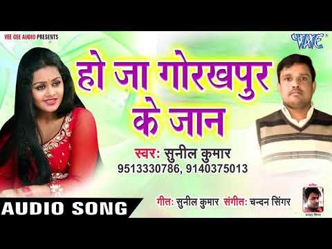 भोजपुरी का सबसे नया हिट गाना 2019 || Hoja Gorakhpur Ke Jaan || Sunil Kumar - Bhojpuri Hit Song 2019 thumbnail