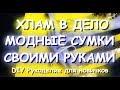 ХЛАМ В ДЕЛО Шьем МОДНЫЕ СУМКИ/Подарки/АлиЭкспресс/ПОСЫЛКИ/ЛЕТО
