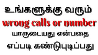 How to find a name of unknown caller details in mobile | tamil |