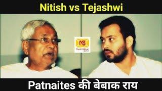 2020 में किसके सर होगा Bihar का ताज, Tejashwi Yadav Vs Nitish Kumar में है मुकाबला…|MailBihar