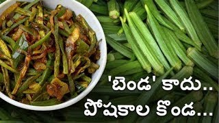 What Is Okra (Lady's Finger) Health Benefits