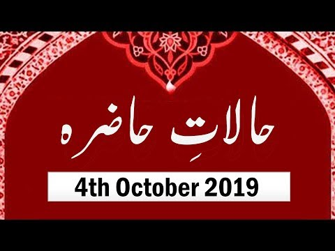 Halaat e Hazira | 04th October 2019 | Ustad e Mohtaram Syed Jawad Naqvi