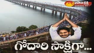 YS Jagan Prajasankalpayatra 3000 Km Special || East Godavari District Overall || Sakshi TV
