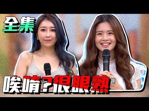 台綜-國光幫幫忙-20190704 這些妹子你絕對看過!最熟悉的身影讓你現場直擊!