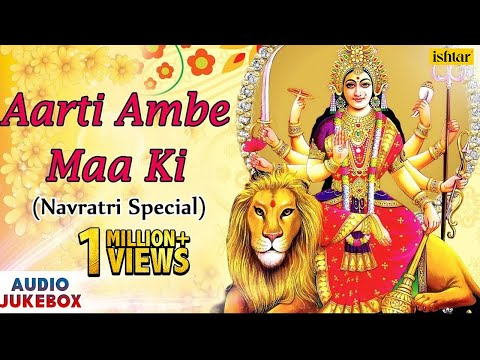Navratri Special : Aarti Ambe Maa Ki || Hindi Devotional Songs - Audio Jukebox video