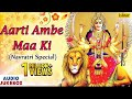 Download Navratri Special : Aarti Ambe Maa Ki || Hindi Devotional Songs - Audio Jukebox MP3 song and Music Video