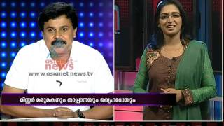 Mr. Marumakan - Interview with Actor Dileep