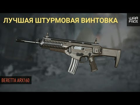 Warface: РМ 1 vs 5 на трейлерном парке с Beretta ARX 160