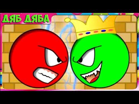 Красный Шар против Зеленого Короля Red Ball vs Green King  #1 Зелёный шарик украл невесту красного