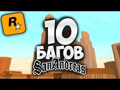 10 БАГОВ В GTA SAN ANDREAS О КОТОРЫХ ТЫ ТОЧНО НЕ ЗНАЛ !!!