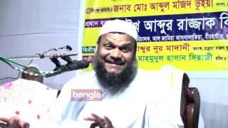 ---Erai Jahannami Mohila by Abdur Razzak bin Yousuf - New Bangla Waz 2017