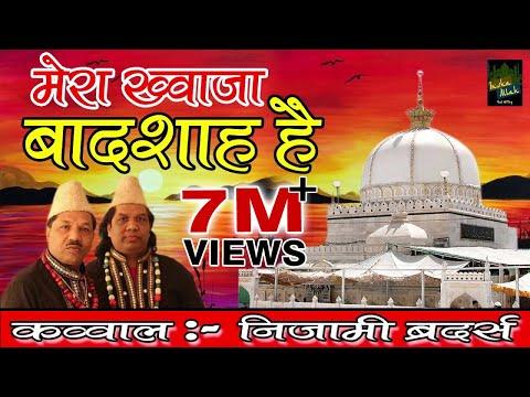 Mera Khwaja Badshah Hai Mujhe Koi Gham Nahi   Best Qawwali Song   Nizami Brothers   Insha Allah