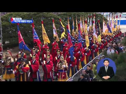 02 박근혜 대통령취임식_의장대행진.avi