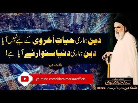 Deen Hayaat e Ukhrawi k liye nhi aya, Hamari Dunya Sawarnay Aya hai   Agha Syed Jawad Naqvi