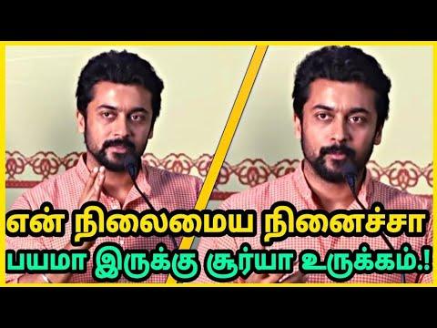 நடிகர் சூர்யா : அதிரடி பேட்டி | Suriya speech in Agaram Foundation function | Actor Suriya | Cinema