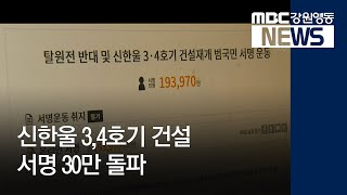 동해안N/T R]'신한울' 서명 30만 돌파