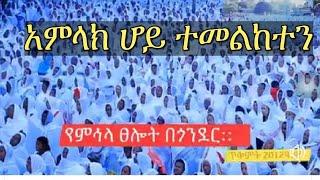 Ethiopian Ortodox:አምላክ ሆይ ተመልከተን  ምህላ በጎንደር