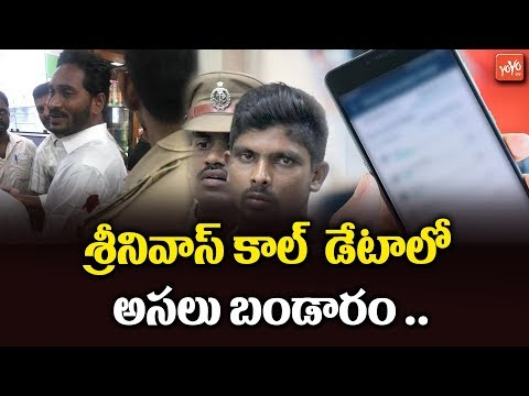 YS Jagan Attack Case : Srinivas Call Data | YS Jagan Airport Incident | AP News | YOYO TV Channel