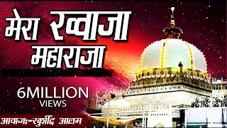 Mera Khwaja Maharaja Khwaja Garib Nawaz Qawwali 2017 Khurshid Aalam Ajmer Sharif Dargah