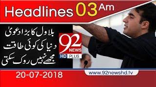 News Headlines | 3:00 AM | 20 July 2018 | 92NewsHD