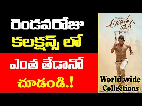 Aravinda Sametha Collections Worldwide | Jr NTR, Trivikram | Telugu Movie New Box Office Record