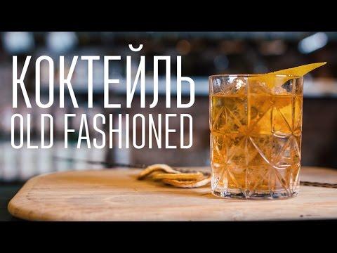 "Коктейль ""Old fashioned"" [Cheers! | Напитки]"