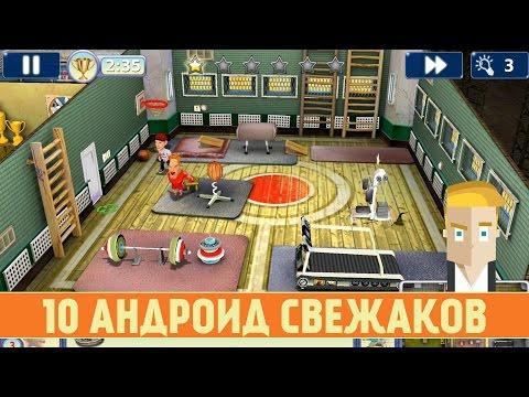 10 АНДРОИД СВЕЖАКОВ - Game Plan #823