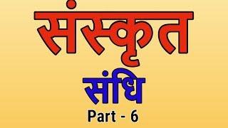 Sanskrit Sandhi Part 6
