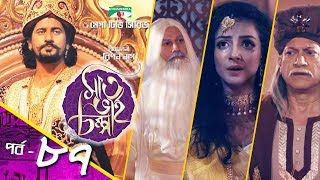 সাত ভাই চম্পা | Saat Bhai Champa |  EP 87 |  Mega TV Series | Channel i TV