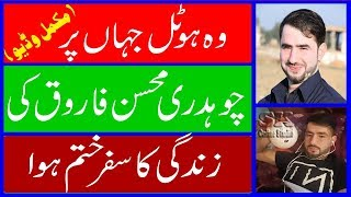 Ch Mohsin Farooq Samoot Hotal Last Night Stay Of Life Complete Video || Pothwar News Today