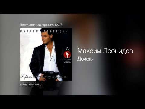 Леонидов Максим - Дождь