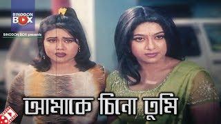 আমাকে চিনো তুমি | Movie Scene | Manna | Shabnur | Bangla Movie Clip