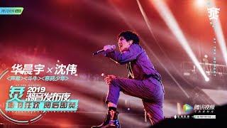 """華晨宇""""烎2019潮音發布夜""""獻唱《聲希(無字歌)✖沈偉、鬥牛、寒鴉少年》2019/1/13【Hua Chenyu】"""
