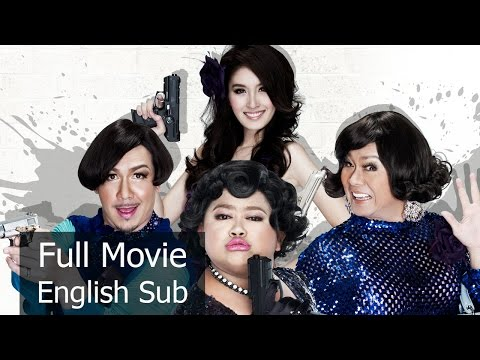 Full Thai Movie : Spicy Robbery [English Sub] ปล้นนะยะ 2