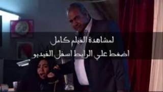 فيلم عسل ابيض 2017