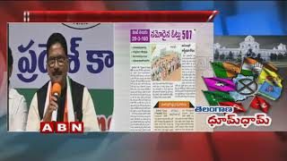 T Congress Leader Marri Shashidhar Reddy Speaks To Media Over Voters Enrollment in Telangana