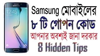 Top 8 Hidden Tips of Samsung Galaxy Mobile 2017 | Bangla Tutorial | Technology Times BD