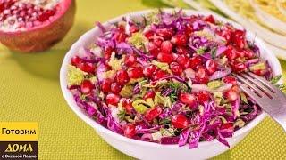 Салат из капусты с гранатом. Невероятно вкусный и легкий салат. Рецепт на Новый Год 2017