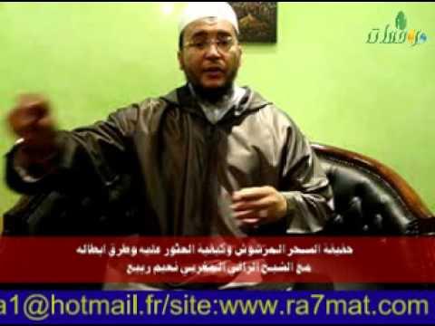 االباحث المتخصص الراقي المغربي نعيم ربيع يشرع في دروس الرقية