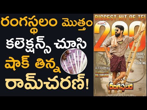 Rangastalam Movie Total Worldwide Collections | Bahubali Vs Rangasthalam Profits | Tollywood Nagar