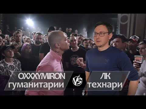 Оксимирон. Как я познакомился с Оксимироном. Гуманитарии vs Технари