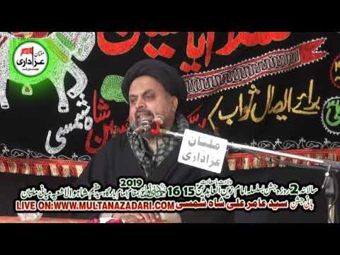 Allama Akhlaq Hussain Sherazi I  Jashan 23 Jan 2019 | Imam Bargah Maqeem Shah Wala Shia Miani Multan