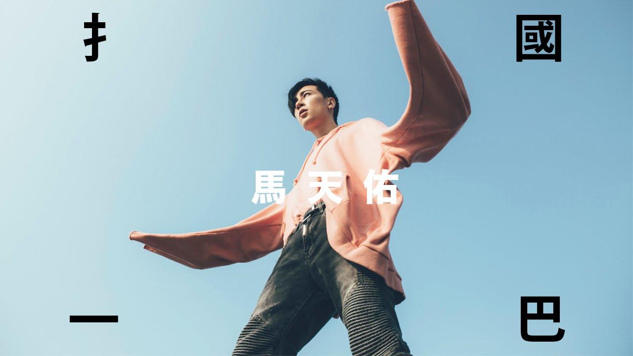 馬天佑 Tianyo - 摑一巴 (Official Music Video)