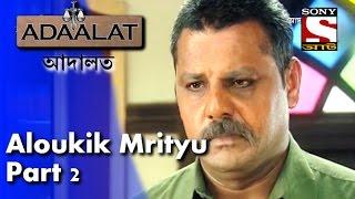 Adaalat - আদালত (Bengali) - Ep 318 - Aloukik Mrityu (Part-2)