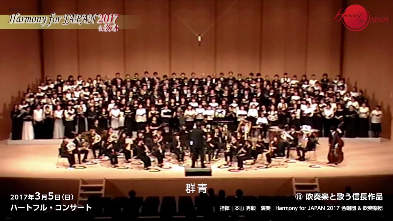 吹奏楽と歌う信長作品