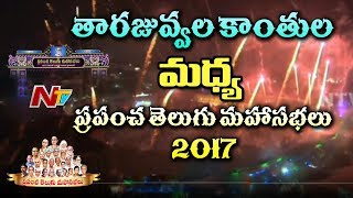 Must Watch: Spectacular and Amazing Fireworks Show at Prapancha Telugu Mahasabhalu 2017 || Hyderabad