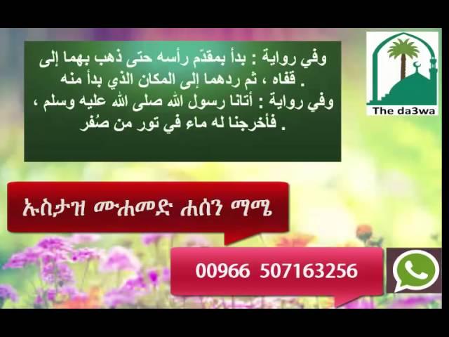 umdetul ahkam amharic 8 የዑምደቱል አሕካም ትርጉም ቁ . 8 شرح عمدة الاحكام باللغة الامهرية