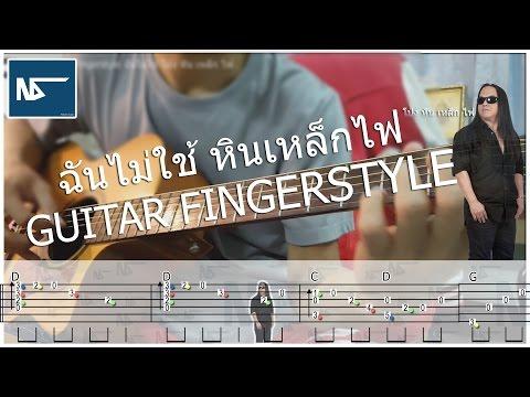 Guitar Fingerstyle ฉันไม่ใช่ Solo |ฟรี TAB