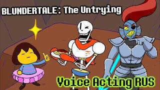 BLUNDERTALE: The Untrying - Voice Acting [RUS]